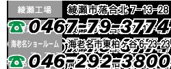0467-79-3774